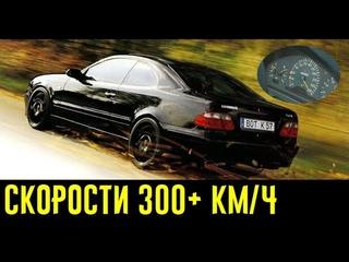 Невероятные скорость и мощности (Мерседес) 90-х. Как уехать от Ferrari (Феррари) и Lamborghini (Ламборджини)!!! Канал: «Любитель Авто!».