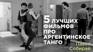 ТОП 5 фильмов про аргентинское танго