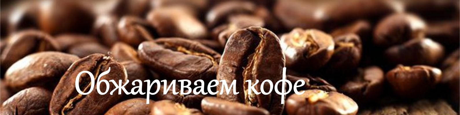 Кофе в зернах бушидо ред катана отзывы