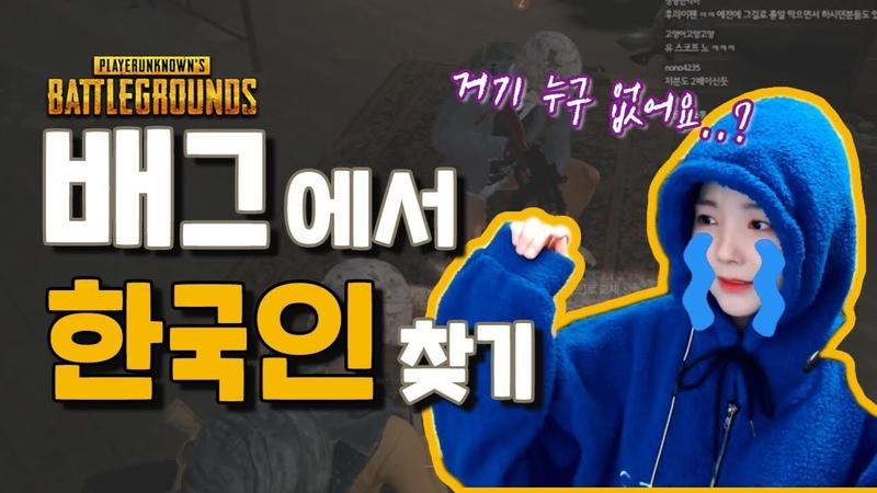 렝 하! 배그에서 한국인 찾기! ;◔д◔