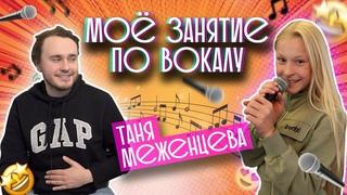 Таня Меженцева - Мой урок по вокалу | Выпуск 9 | Влог 3 сезон (6+)
