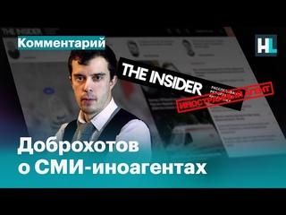 Роман Доброхотов об иностранных агентах, нежелательных организациях и попытках цензуры