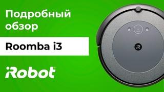 iRobot Roomba i3: подробный видеообзор робота-пылесоса для сухой уборки. Распаковка и тестирование.