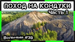 ПОХОД НА КОНДУКИ (Романцевские горы) | Заброшки по пути