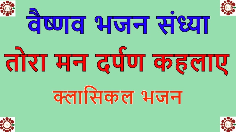 तोरा मन दर्पण कहलाए   Tora Man Darpan Kehlaye   Best Krishna Bhajan 2020   वैष्णव भजन सं234