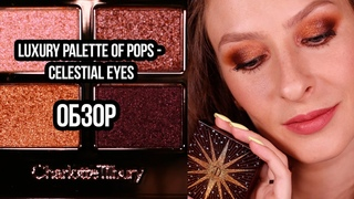 Лимитка CHARLOTTE TILBURY Luxury Palette of Pops Celestial Eyes: ОБЗОР, МАКИЯЖИ, СРАВНЕНИЕ