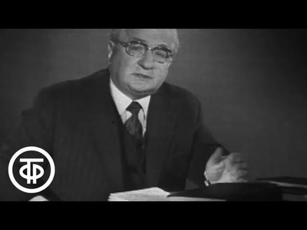 Лермонтов Герой нашего времени Рассказывает Ираклий Андроников 1972