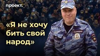 Полицейский отказался бить митингующих — выкинул форму и уволился