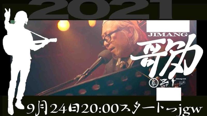 じまんぐ歌力 9月24日 JIMANG Singing Power