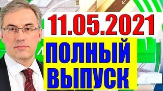 Зеленский получил ценные указания от Блинкена?!