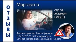 Маргарита молодец, сдала экзамен и начала водить самостоятельно. Экзаменац маршрут ГИБДД на Чкалова.