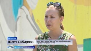 Специальный репортаж. Вандализм в Астрахани