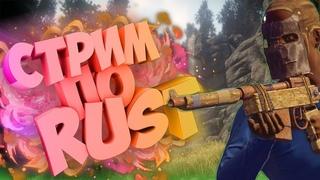 OBNN  Rust 14 ДНЕЙ после вайпа. Поиграем!!! может админку подрублю))) ПРОМО - 500