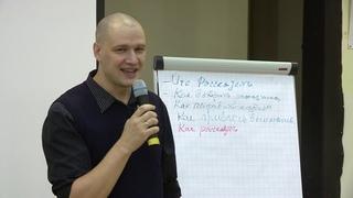Тренинг - Навыки презентации проекта