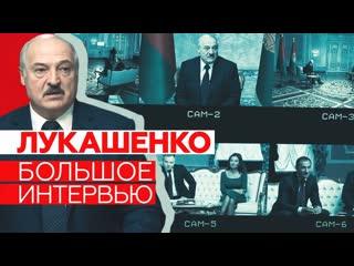 Большое интервью Лукашенко российским журналистам