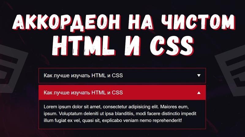 Аккордеон на чистом HTML CSS без Javascript