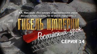 Гибель империи. Российский урок. 14-я серия