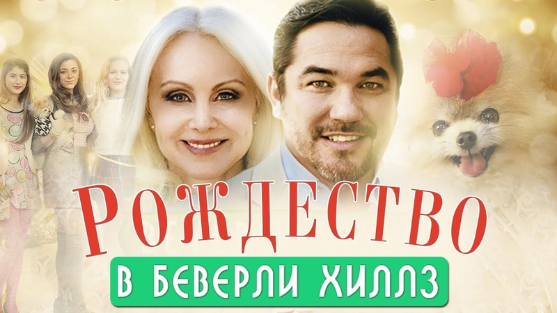 Рождество в Беверли Хиллз HD 2015 Семейный Мелодрама Beverly Hills Christmas HD