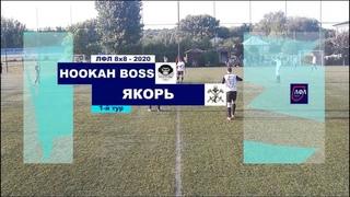 Hookah Boss Луганск - Якорь Луганск | ЛФЛ 8х8 - 2020