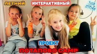 Творческий день с Английским языком ПОТАПОВО CAMP