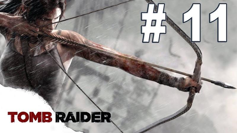 Tomb Raider 2013 без комментариев 11 вызов самолёта