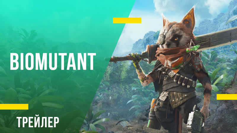 Biomutant 9 минут геймплея