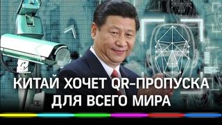 Сделать всемирной цифровую слежку за гражданами предложил Председатель КНР на саммите G20