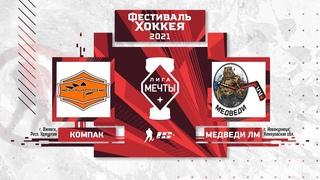 Компак (Ижевск) - Медведи ЛМ (Новокузнецк)   Лига Мечты ()