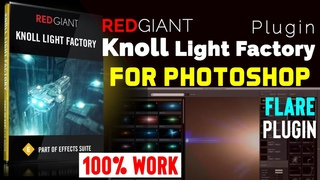How to Download Knoll Light Factory Photoshop CC 2020 Plugin (Red Giant) - Photoshop Plugin Tutorial