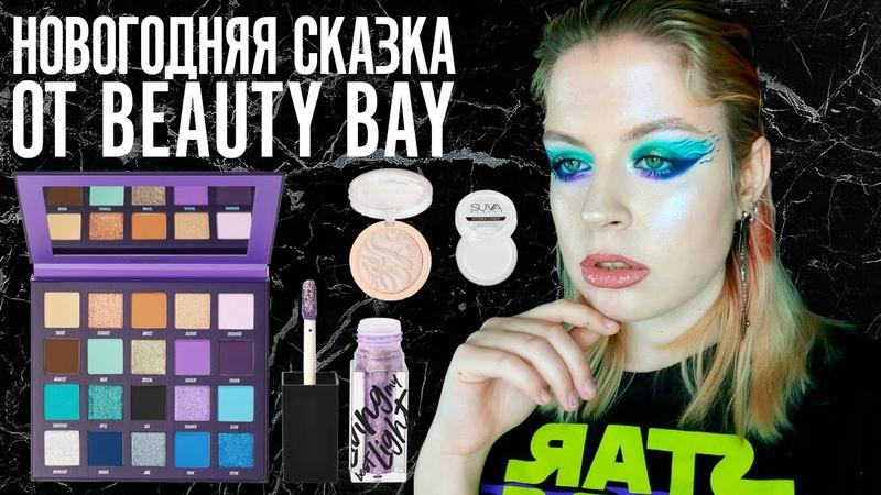 ПЕРВЫЕ ВПЕЧАТЛЕНИЯ Beauty Bay Suva Beauty Make Up Revolution