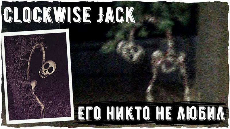 Clockwise Jack Ужасы Тревора Хендерсона Creepypasta and Unnerving images
