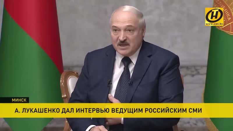 Если сегодня Беларусь рухнет следующей будет Россия Александр Лукашенко