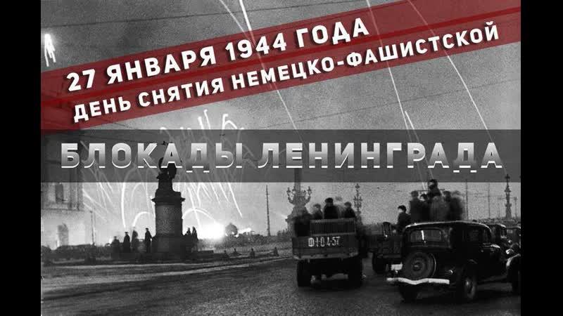 Блокада Ленинграда Истории из жизни