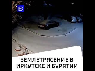 Землетрясение в Иркутске и Бурятии