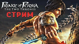 Prince Of Persia: The Two Thrones ► Стрим Прохождение ! Первое знакомство