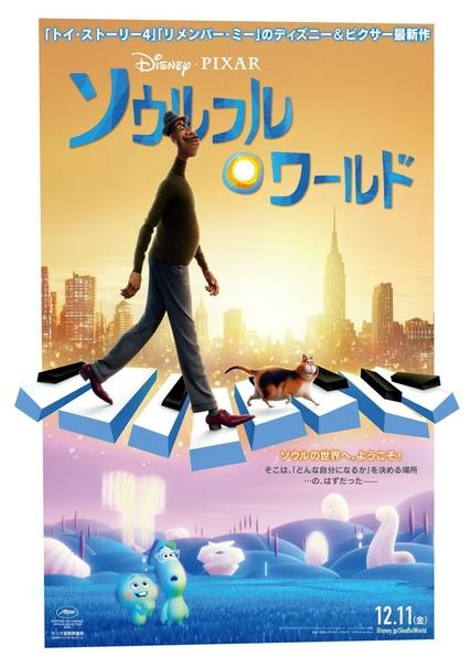 Японская афиша мультфильма «Душа» от Pixar