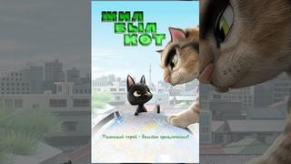 Жил-был кот | Rudolf The Black Cat | Мультфильм для детей в HD