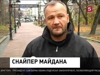 Снайпер Майдана о расстреле офицеров «Беркута»