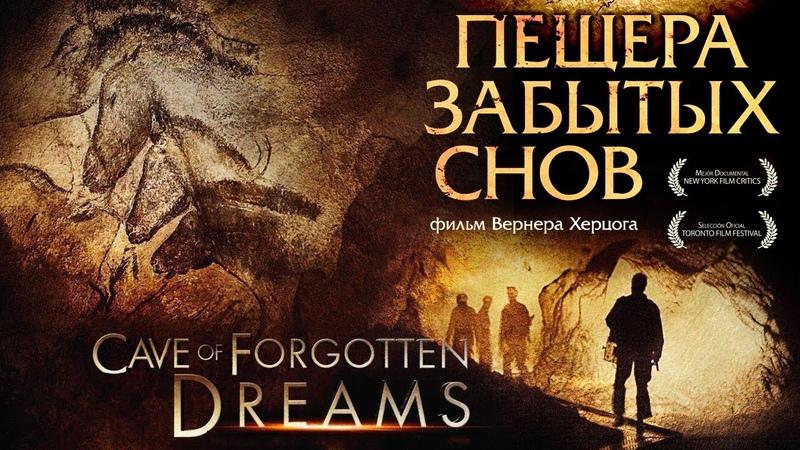 ШОВЕ Пещера забытых снов Cave of Forgotten Dreams