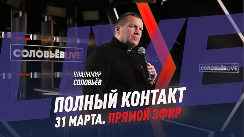 ⚡Ночной разговор Путина Зеленского отцепили Бой в Подмосковье работа спецназа Полный контакт