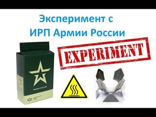 Эксперимент с ИРП Армии России