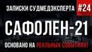 Записки Судмедэксперта 24 Сафолен-21 Страшные Истории на реальных событиях