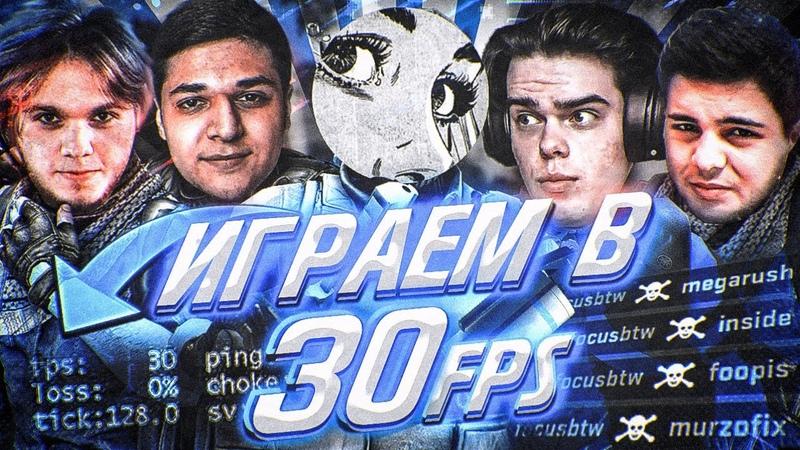 30 FPS НЕ ПРИГОВОР megarush inside foopis CS GO