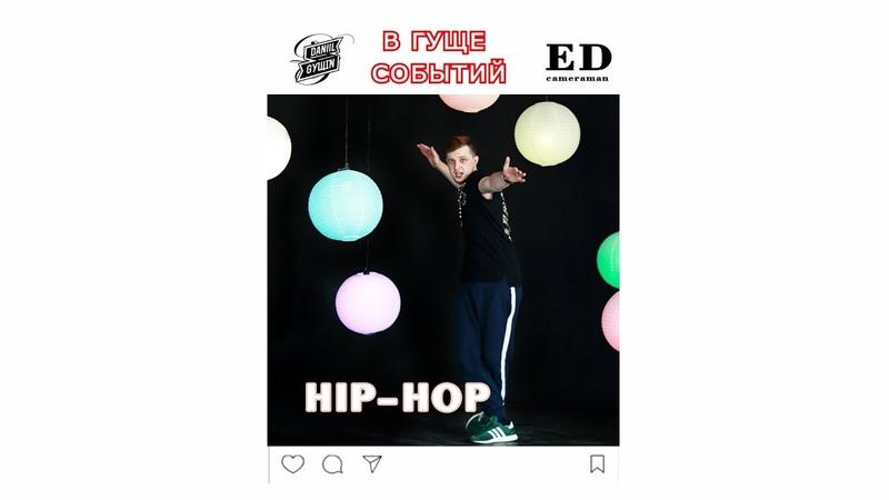 В гуще событий Hip Hop