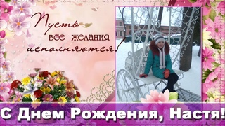 Видео поздравление к дню рождения Насти. Слайд шоу из фото с музыкой