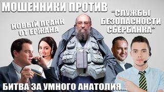 """Мошенники против """"Службы Безопасности Сбербанка"""". Битва за умного Анатолия"""