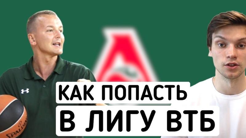 Как попасть в лигу ВТБ Петар Маринкович тренер системы подготовки резерва ПБК Локомотив Кубань