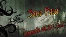 Занг Раш /Ennorath MOD 1.9.2 /Lord of the rings Witch-King