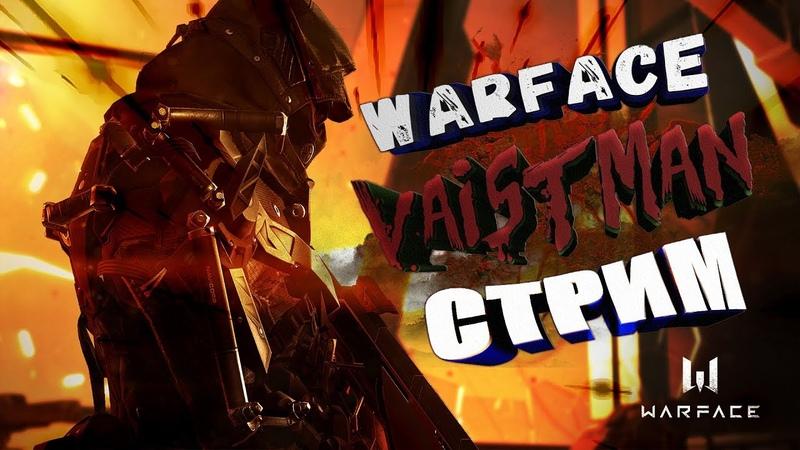 Warface ➤ Делаю чё по кайфу
