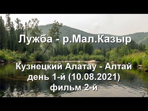 Кузнецкий Алатау Алтай ч 2 Малый Казыр